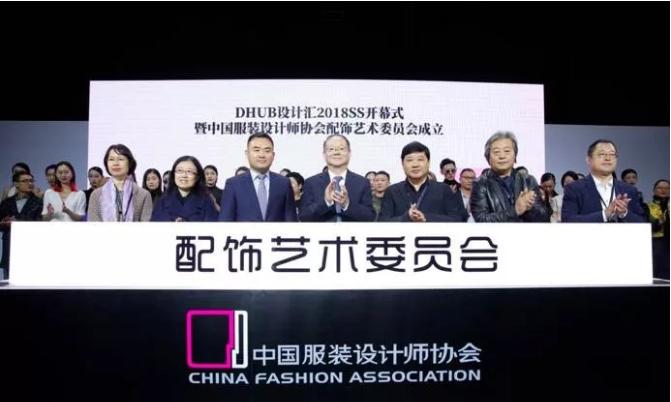 中国服装设计师协会配饰艺术委员会成立